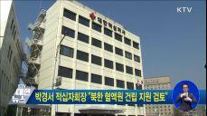 """박경서 적십자회장 """"북한 혈액원 건립 지원 검토"""""""