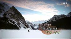 세계테마기행] 캐나다 설국기행 3부 겨울 호수의 낭만, 레이크 루이스 (2014-04-02)