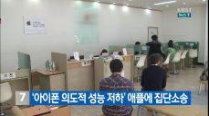 '아이폰 의도적 성능 저하' 애플에 집단 소송