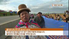 200km 초대형 깃발 등장..바다 향한 '볼리비아의 꿈'