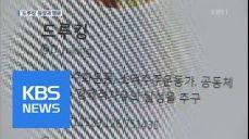 """""""드루킹, 오사카총영사 등 청탁""""…김경수와 접촉, 쟁점은? / KBS뉴스(News)"""