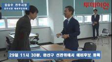 [투데이안 영상]김승수 전주시장, 전주시장 예비후보 등록