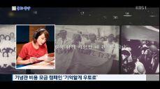 [문화광장] 김혜수, '기억할게 우토로' 캠페인 동참