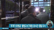 '쪼개기 후원금' 황창규 KT회장, 20시간 넘게 경찰 조사