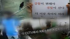 궁금한 이야기 Y 411회 다시보기: 강진 여고생 사망 사건, 용의자 김 씨 그는 누구인가? SBS