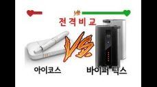 아이코스 VS 바이퍼 틱스 ( 궐련형 전자담배 비교)