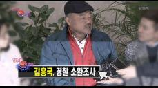 연예가 HOT클릭 - 김흥국, 경찰 소환조사