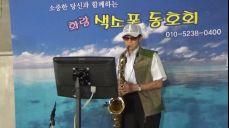 묵동천공연. 2018.8.18. 이기정 회원 (미워하지않으리, 붉은입..