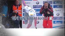 썰매의 불모지에서 피어난 꽃! IBSF 월드컵 (봅슬레이, 스켈레톤) 6회