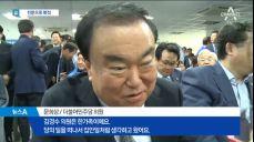 김경수 선거사무소에 문희상·홍영표 '친문성시'