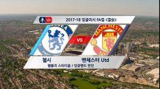 잉글랜드 FA컵 49회 무료 다시보기: [결승] 첼시 vs 맨유 SBS Sports