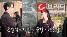 [풀영상] 통일각에서 만난 윤상‧현송월, 예술단 평양공연 실무접촉 현장 [씨브라더]