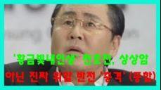 '황금빛내인생' 천호진, 상상암 아닌 진짜 위암 반전 '충격' (종합) - 한국 연예계 소식