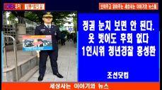 정치 눈치 보면 안 된다 옷 벗어도 후회 없다 1인시위 청년경찰 홍성환