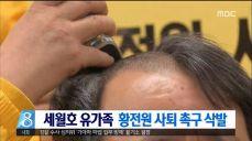 세월호 유가족 '황전원 사퇴 촉구' 삭발식