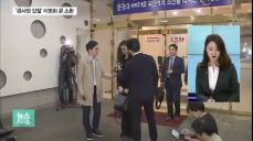 경찰, '공사장 갑질' 이명희 일우재단 이사장 곧 소환