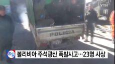 볼리비아 주석광산서 폭발사고..8명 사망·15명 부상