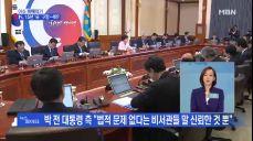 MBN 뉴스파이터-검찰, '특활비 뇌물·공천개입' 박근혜 전 대통령에 총 징역15년 구형