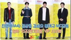 [liveen TV] 진영(B1A4) 김상중 김성오 봉태규 MC딩동, 치즈처럼 관객이 쭈욱 늘어나길 (치즈인더트랩 시사회)