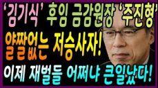 김기식 후임에 금감원장 주진형 하마평 오름! 얄짤없는 저승사자! 이제 재벌들 어쩌냐..