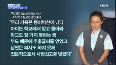 MBN 뉴스파이터-안종범 뇌물 재판에 증인으로 나온 박채윤 '울먹'