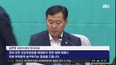 [여당] 국회 원구성 최종 합의..여야 강대강 대치 예고
