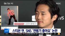 [투데이 연예톡톡] '버닝' 칸 입성..스티븐 연-전종서 인터뷰 불참