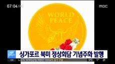 싱가포르, 북미 정상회담 기념주화 발행