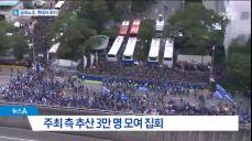 금속노조 3만 명 집회..