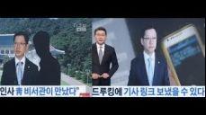 김경수 2차 기자회견 내용-백원우 민정비서관, 드루킹의 추천인사 만나다/김경수, 드루킹에 기사링크를 보내다. 왜?