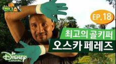 디즈니채널] '오늘의 초대손님은 축구선수 오스카 페레즈!' 퍼니쇼
