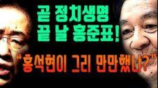 홍준표 곧 정치생명 끝날 가능성!