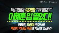 박근혜와 유영하