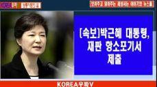[조선닷컴 속보] 박근혜 대통령,재판 항소포기서 제출