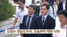 김경수 경남도지사, 오늘부터 재판 시작