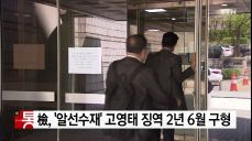 檢, '알선수재' 고영태에 징역 2년 6개월 구형..고