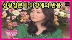 일본 예능에서 성형했냐는 질문받고 이영애의 반응