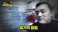 이전 범죄 기록도 없었던, 일가족 살해범 김성관