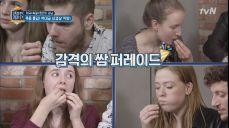 감동의 맛? 외국인들의 삼겹살 솔직 후기! (feat. 명이나물)