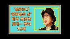영화보다 영화같은 삶' 배우 최은희 별세… 향년 92세