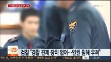 수사권 조정 '경찰 권한 확대' 기류에 검찰 '반발'·경찰 '신중'