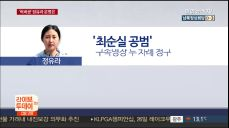 '럭비공' 정유라 어떻게..검찰, 6월중 기소 여부 결정