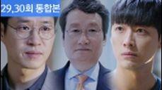 조작 15회 다시보기: 방송 29, 30회 통합본 SBS