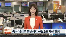 중국 남서부 윈난성서 규모 5.0 지진 발생