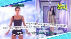 ′다이어트 유발 ★′ 김사랑 '세끼 다 먹으면 쪄요' 진실 혹은 거짓?!
