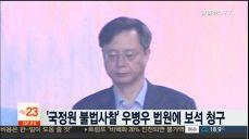 '국정원 불법사찰' 우병우 법원에 보석 청구