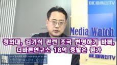 변희재의 시사폭격] 김기식의 더미래연구소 18억 증발할 때, 조국 민정수석 이사였다