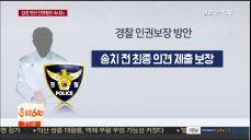 검·경 '인권보호' 경쟁..수사권 조정 의식?