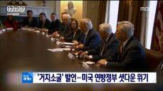 [이 시각 세계] '거지소굴' 발언..미국 연방정부 셧다운 위기