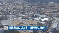 평창 올림픽 기간 서울↔평창 무료 셔틀버스